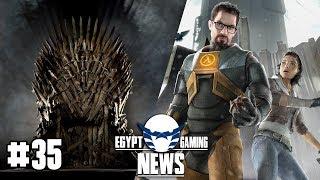 الحلقة 35 من EGN نشر قصة Half Life 3 و تسريبات لعبة Game of Thrones جديدة