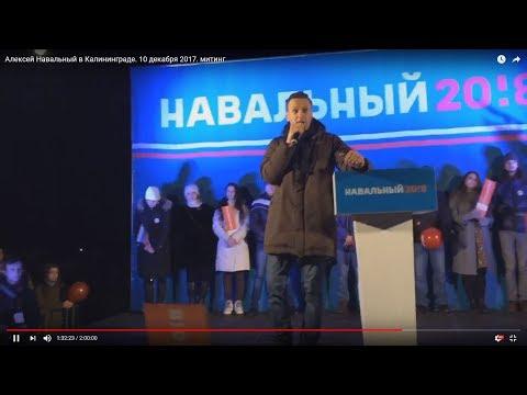 Алексей Навальный в Калининграде. 10 декабря 2017. митинг