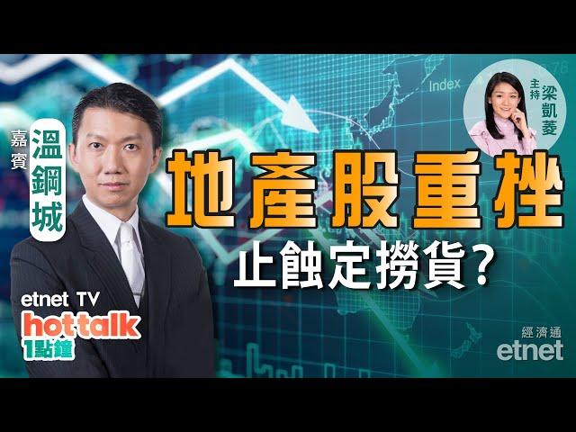 溫鋼城:港股暴跌逾千點 下級支持位❓地產股重挫 止蝕定撈貨❓#香港地產商 #港股