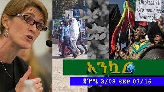 Ethiopia - Ankuar :  - Ethiopian Daily News Digest | September 7, 2016
