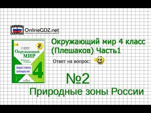 Задание 2 Природные зоны России - Окружающий мир 4 класс (Плешаков А.А.) 1 часть