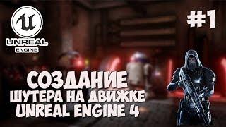 Создание игры на Unreal Engine 4 / #1 - Шутер от первого лица (FPS)