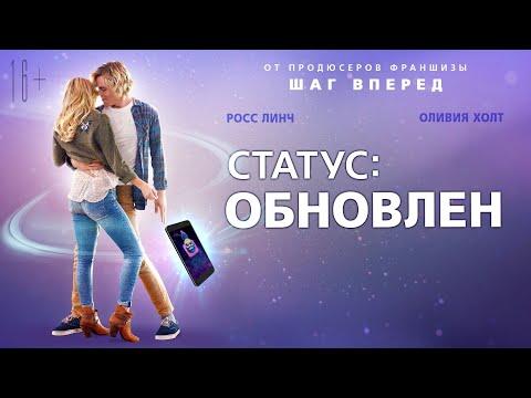 Статус: Обновлен / Status Update (2017) / Комедия - Ruslar.Biz