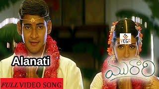 Murari - మురారి  Telugu Movie Songs | Alanati Video Song | Mahesh Babu | Lakshmi | VEGA Music