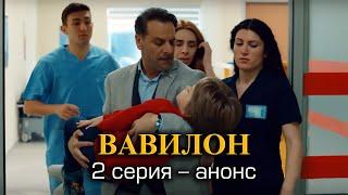 Вавилон 2 серия – анонс.