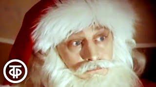 Личная жизнь Деда Мороза (1982)