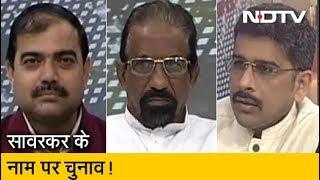 Savarkar की चुनावों में क्या जरूरत? | 5 Ki Baat