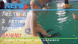 Ласты для годовалых пловцов. Марк 1,5 года. Бассейн