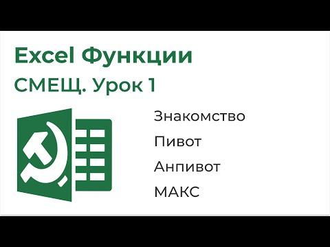 Вопрос: Как вычитать в Excel?