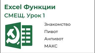 Excel Функция СМЕЩ Урок 1
