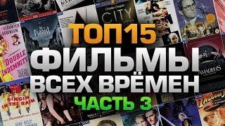 ТОП15 ФИЛЬМОВ ВСЕХ ВРЕМЁН (часть 3)