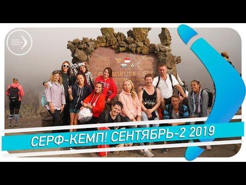 Сентябрьский кемп - 2 2019 / SPORT EXTREME TRAVEL
