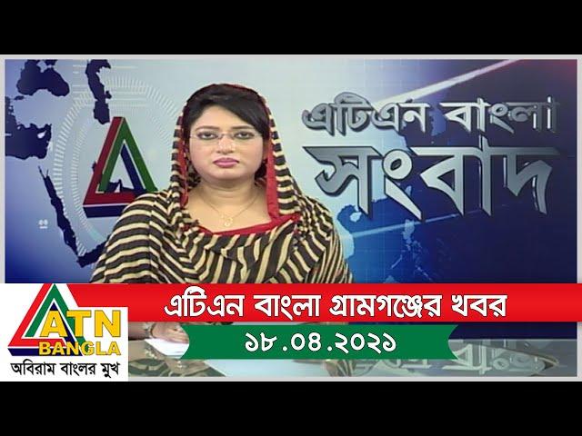 এটিএন বাংলা গ্রামগঞ্জের সংবাদ । 18.04.2021 | ATN Bangla News