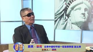 美国对台军售与美中台关系;中国国民党的转机与危机B/环球聚焦  美国城市卫视
