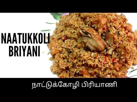 Naatukkoli Biryani Recipe in Tamilnadu Style