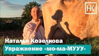 Наталья Козелкова. Голосовое упражнение. мо-ма-МУУУ