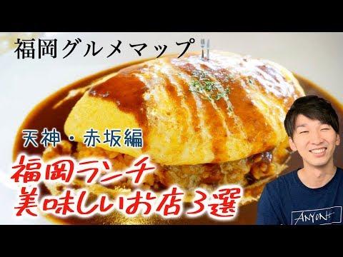 福岡グルメ ランチの美味しいお店3選 天神・赤坂編