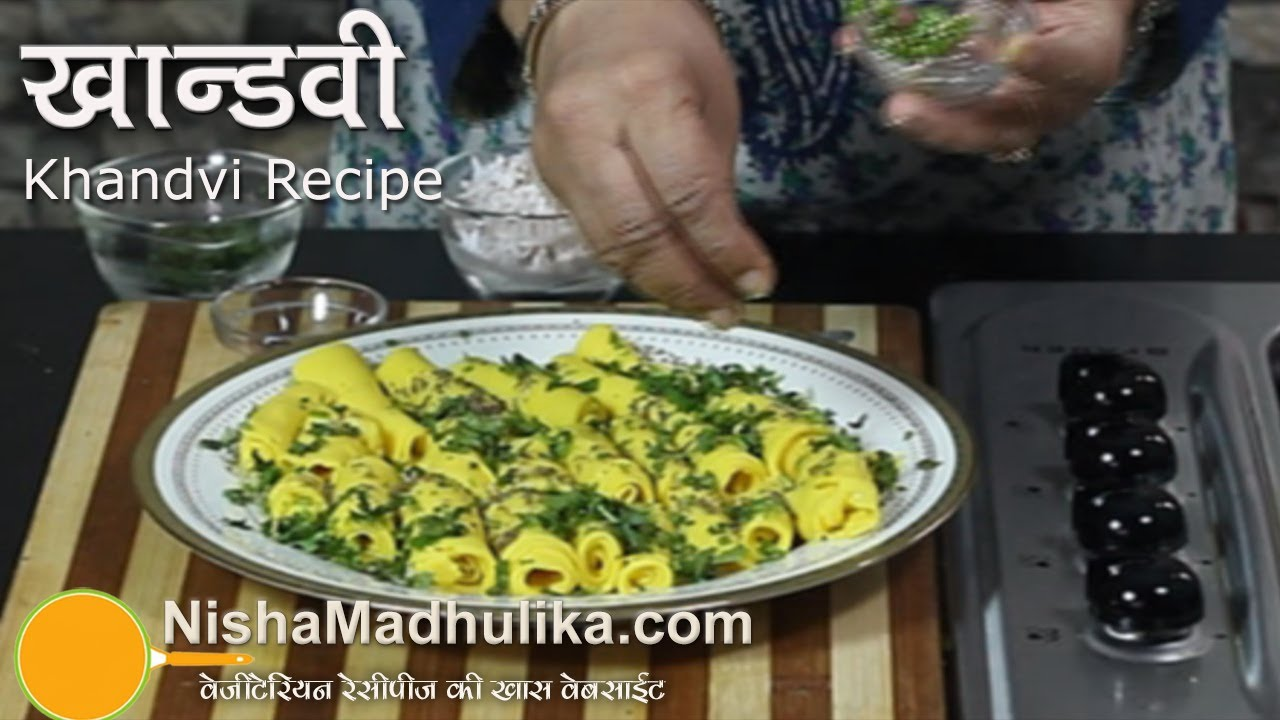 Khandvi recipe video how to make khandvi at home besan khandvi khandvi recipe video how to make khandvi at home besan khandvi recipe youtube forumfinder Image collections