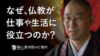 主婦やサラリーマンでも仏教が学べる- 半年間のオンライン仏教講座『佛心僧学院』(2020年6月24日締め切り)