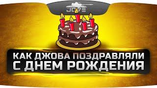 Как Джова поздравляли с Днем Рождения ;)
