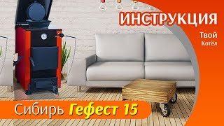 Инструкция к котлу Сибирь Гефест 15