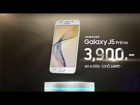 Samsung Galaxy J5 Prime ลด 4,000 บาท ใช้ครบปี รับฟรีอีกเครื่อง