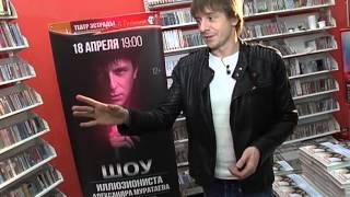 Репортаж на Первом канале и пару фокусов. Александр Муратаев