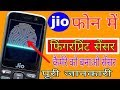 jio fingerprint lock app