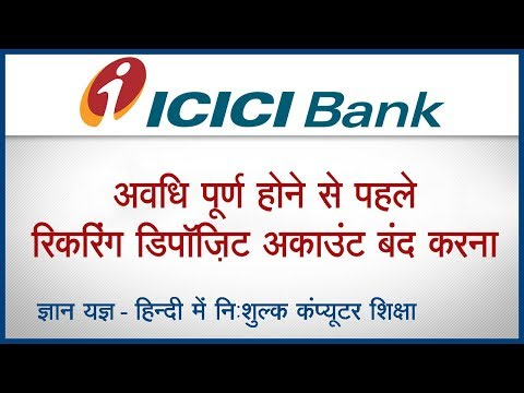 ICICI Bank : How to close Recurring Deposit Account before maturity