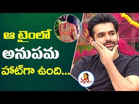 Anupama Looked Hot in that Scene : Ram | Hello Guru Prema Kosame | Vanitha TV