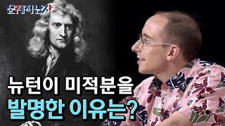 The Brainiacs Q.뉴턴이 미적분을 발명한 이유는? 180821 EP.169