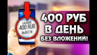 400 Рублей Быстро Без Вложений ✅ Новый Супер Заработок В Интернете
