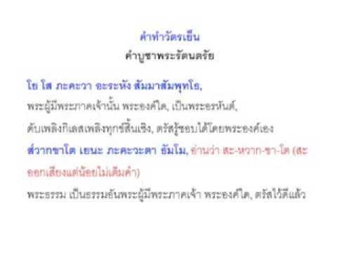 ทำวัตรเย็นแปล (วัดหนองป่าพง)