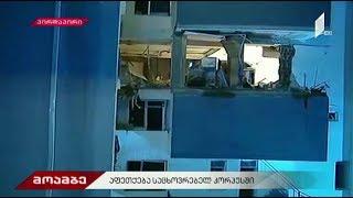 #მოამბე პირველი ვიდეოკადრები აფეთქების ადგილიდან - ახალაშენებულ სახლში მთლიანად ჩაინგრა ერთი სართული