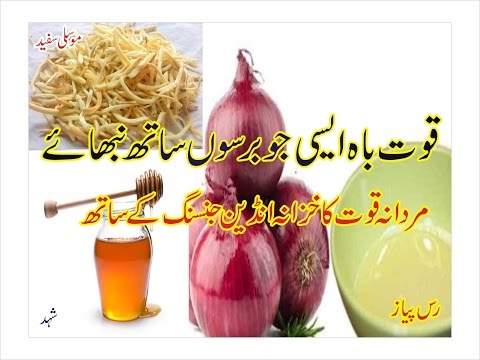 How to increase stamina in bed with onion and honey - a proven remedy