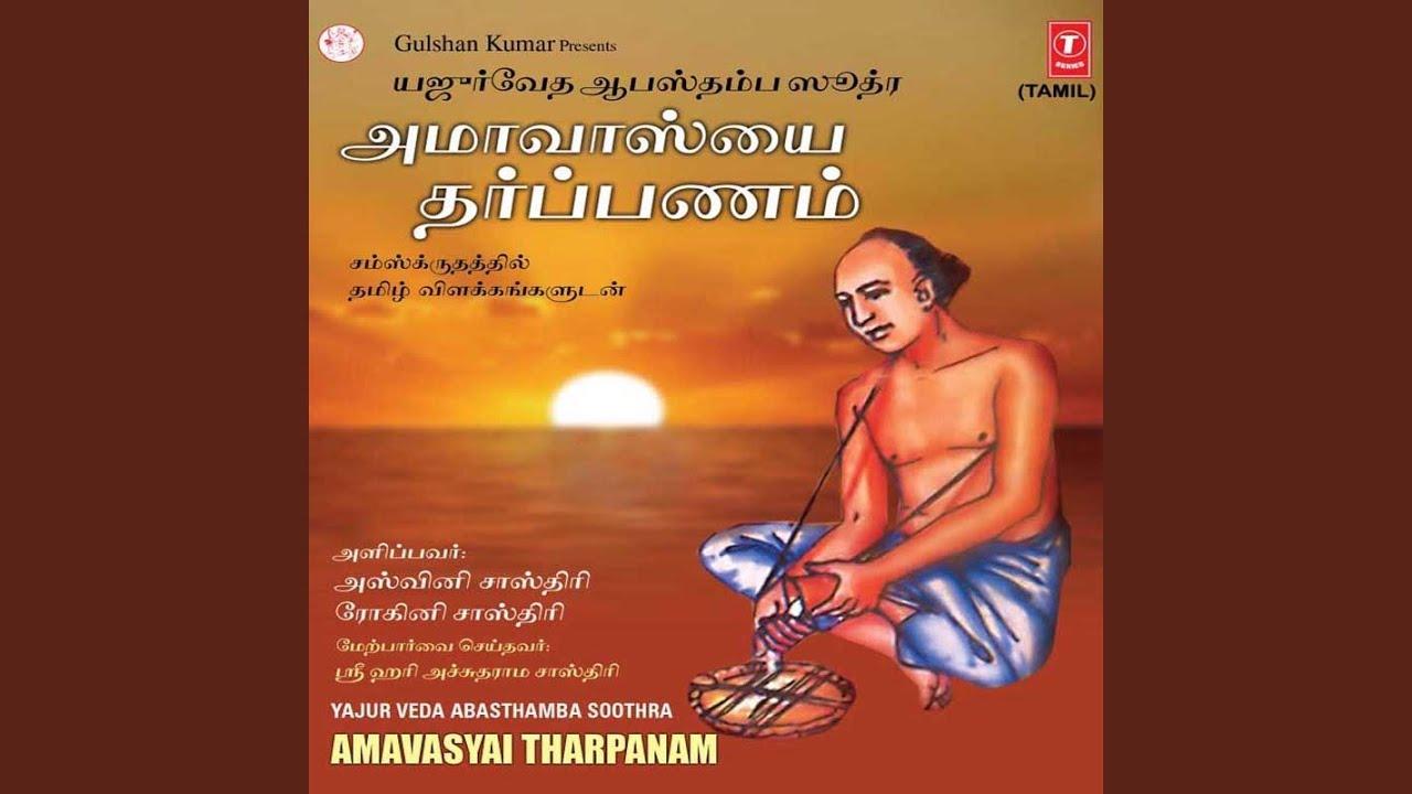 Yajur vedam in tamil pdf