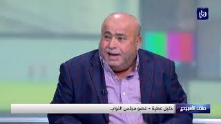 ملف الأسبوع - الأردنيون المعتقلون في الخارج.. قراءة في الأبعاد السياسية والحقوقية (27/9/2019)