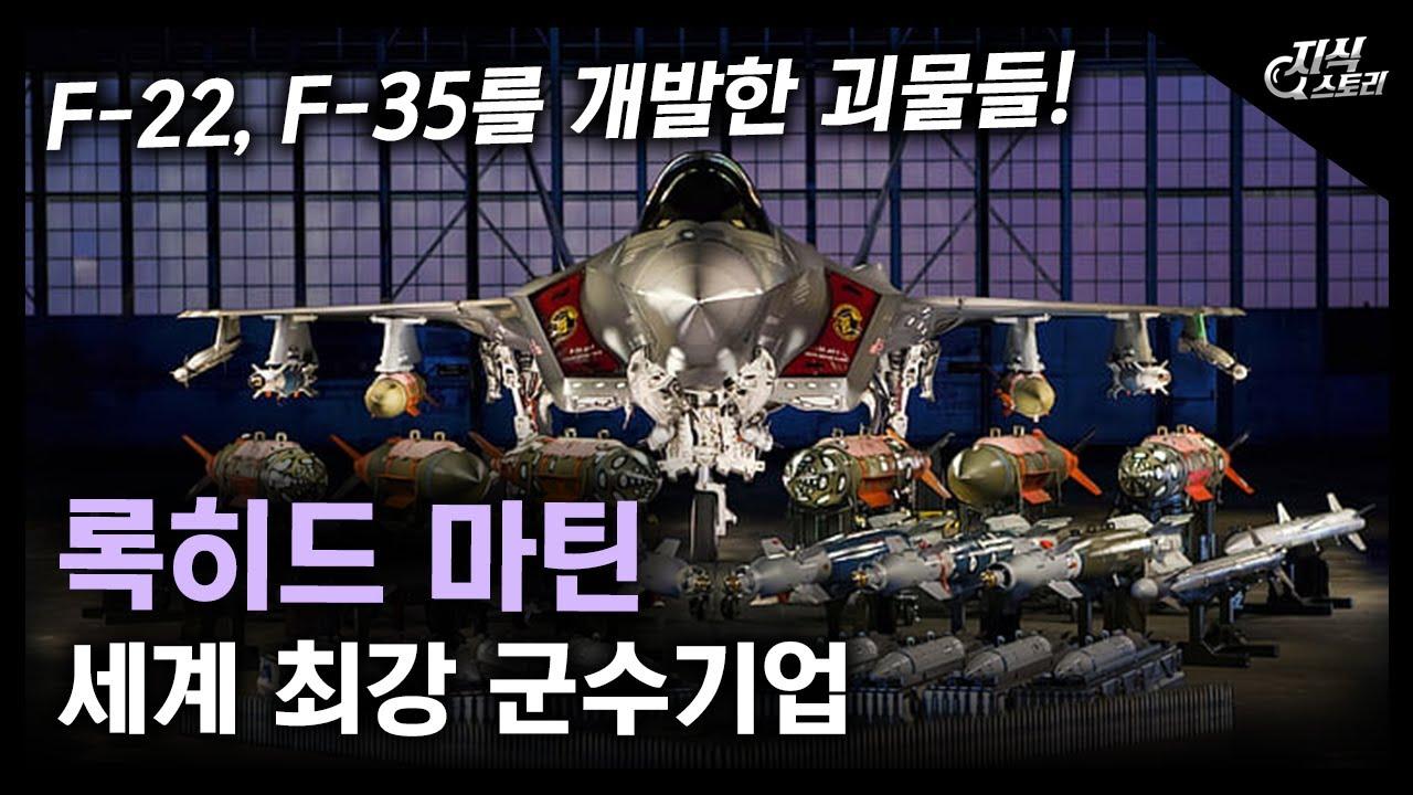"""세계 최강 군수기업 """"록히드 마틴"""" / F-22, F-35를 개발한 괴물들! [지식스토리]"""
