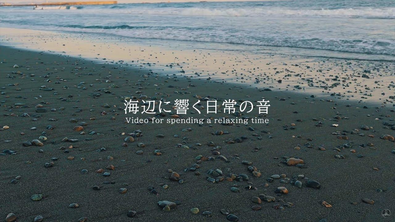 海辺に響く日常の音 波の音   3時間 wave sound    ASMR   睡眠