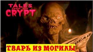 Байки из склепа - Тварь Из Могилы | 6 эпизод 2 сезон | Ужасы | HD 720p