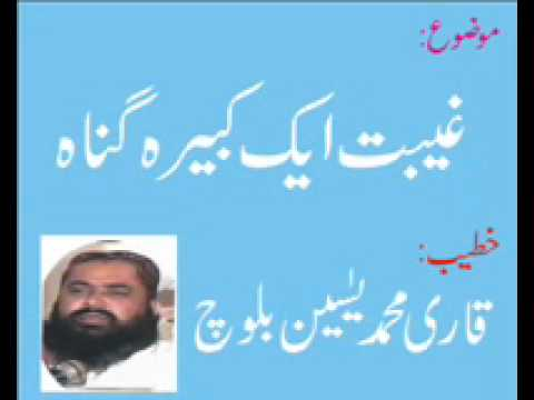 Ghibat aik Kabira Gonah by Qari Yaseen Baloch