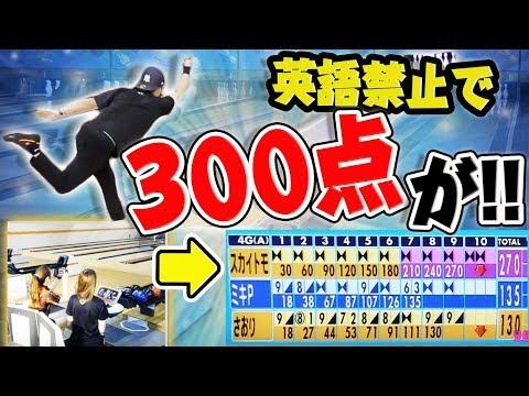 """ビリビリ祭りの""""英語禁止ボウリング""""でまさかの300点が!!"""