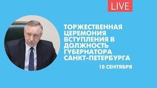 Фото Торжественная церемония вступления в должность губернатора Санкт-Петербурга