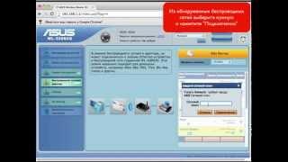подключение Asus WL-330N3G к сети Wi-Fi