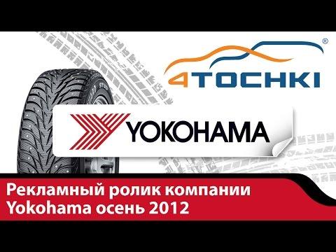 Рекламный ролик компании Yokohama осень 2012
