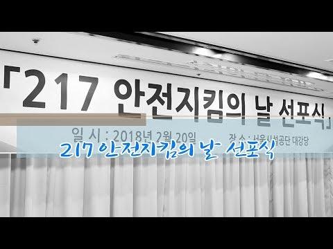서울시설공단 '217안전지킴의 날' 선포식!썸네일