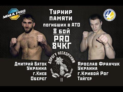 Дмитрий Баток VS Ярослав Франчук (Дорогу нескореним-2)