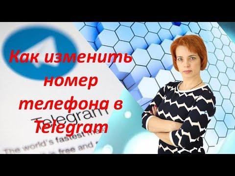 Как изменить номер телефона в Telegram