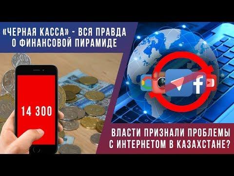 «Котел» или «черная касса» – вся правда о новой финансовой пирамиде  / Новая финансовая пирамида Казахстана