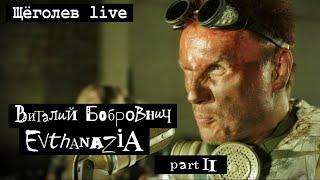 Щёголев LIVE_9_2_EVTHANAZIA